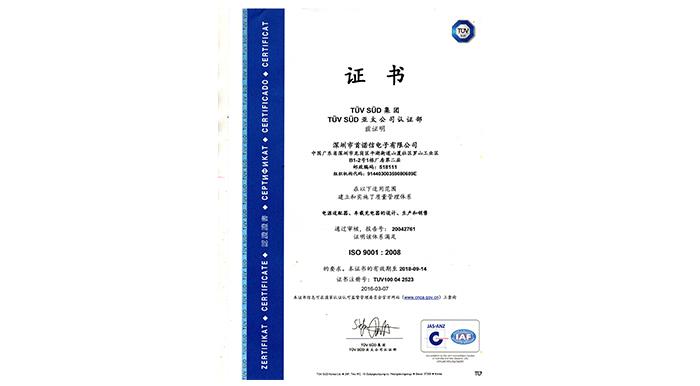 ISO9001-TUV质量体系认证证书