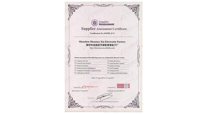 阿里巴巴合格供应商证书