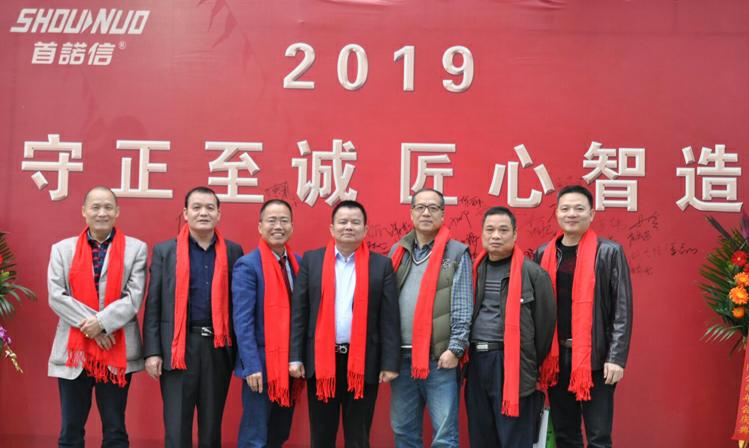 首诺信2019年迎春晚会:守正至诚,匠心智造